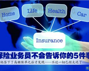 Unlocking 5 Doubts of Insurance