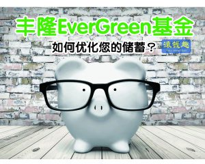The Advantages of EverGreen Fund