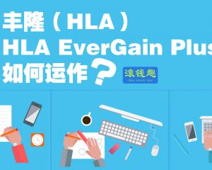 丰隆(HLA)的HLA EverGain Plus如何运作?