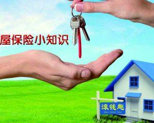 购买房屋保险小知识