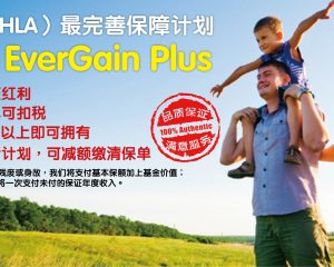 HLA EverGain Plus